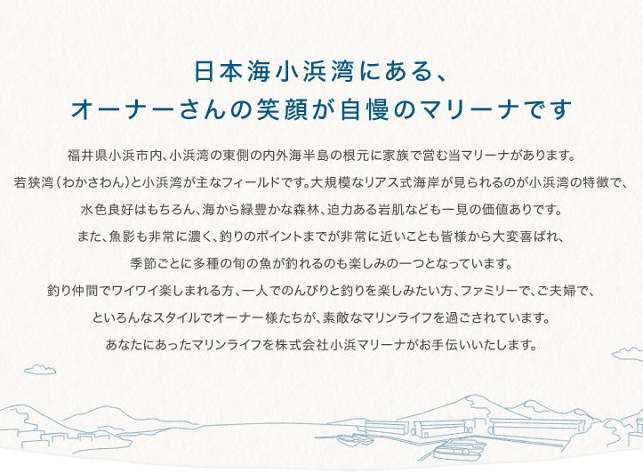 福井 県 小浜 市 天気 予報